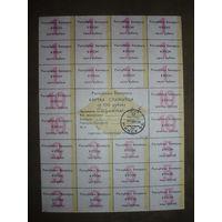 Картка спажыўца 100 руб. (розовые цифры на розовом фоне). Редкость!
