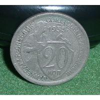 20 копеек 1933г.