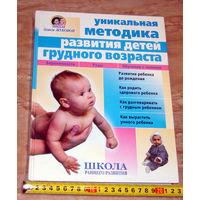 Уникальная методика развития детей грудного возраста от Олеси Жуковой