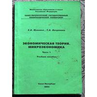 Е.А.Иванова, Т.А.Богданова Экономическая теория. Микроэкономика. часть 1. учебное пособие.