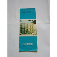 Буклет Севастополь - Аквариум, 1971