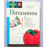Витамины (руководство) 2002