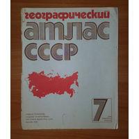 Географический атлас СССР, 7 класс, 1988