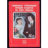 Свадебное страхование