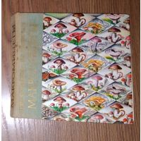 Книга о грибах