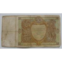 50 злотых 1929 года 1562002