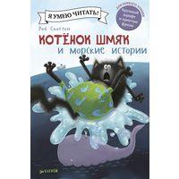 Котенок Шмяк и морские истории. Роб Скоттон