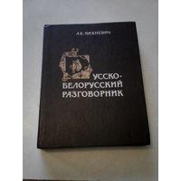 Русско-белорусский разговорник.