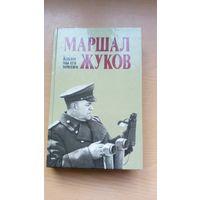 Книга. Каким мы его помним. Маршал Жуков.