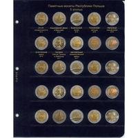Лист для юбилейных монет Польши 5 злотых