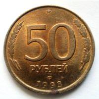 50 рублей 1993 ЛМД (н/м)
