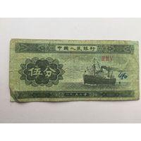 5 фэнь 1953г. Китай