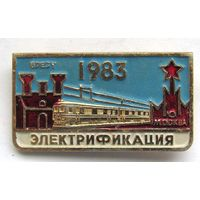 1983 г. Электрификация Брест-Москва. Железная дорога.