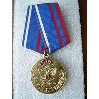 Медаль юбилейная. 110 лет ФСИН. УФСИН  УИС России. Латунь.