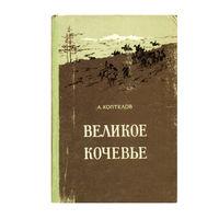 А.Коптелов.Великое кочевье.(1954г.)