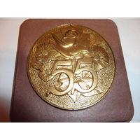 Медаль 55 лет юбиляру