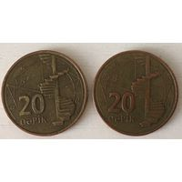 20 гяпиков Азербайджан