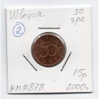 Швеция 50 эре 2000 года - 2