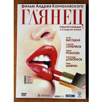 Глянец DVD9