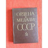 Колесников, Г.А. Рожков, А.М. Ордена и медали СССР
