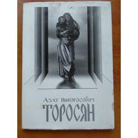 Азат Никогосович Торосян. Альбом.