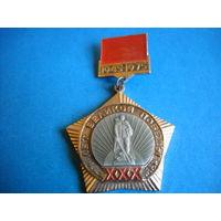 Значок 30 лет Великой Победы 1945-1975 гг.
