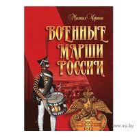 Черток. Военные марши России. К 200-летию Отечественной войны 1812 года