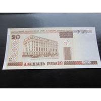 20 рублей 2000 года серия Нл UNC