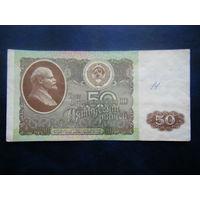 50 рублей 1992г. ГА