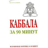 Каббала за 90 минут