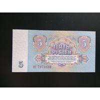 СССР 5 рублей 1961 серия пк 7973328 - UNC