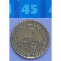 5 копеек 1955 года СССР.Красивая монета!