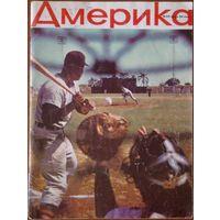 Журнал Америка (Издание Госдепа США) N 59 1961 г Космос, Кеннеди, Хрущёв