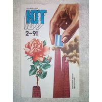 Юный техник ЮТ 1991-2 СССР журнал