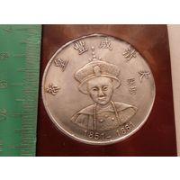 Копия старинной китайской монеты. Большая