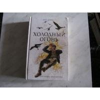 """Дин Кунц""""Холодный огонь"""" Книга-загадка книга-мистика."""