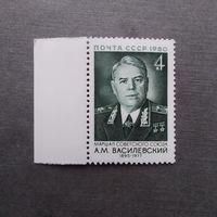 Марки СССР 1980 год.  Маршал СССР А.М.Василевский