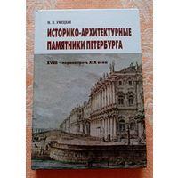 Книга Историко-Архитектурные памятники Петербурга