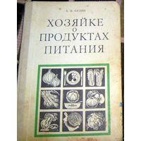 Хозяйке о продуктах питания. 1978 год. Старт с 1 рубля без минимальной цены!