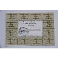Карточка потребителя 20 рублей (2 серия)