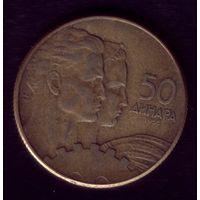 50 Динар 1955 год Югославия