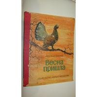 Александр Тамбиев Весна пришла // Иллюстратор: О.М. Келейников\2