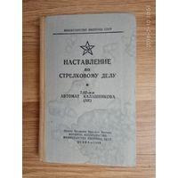 Наставление по стрелковому делу: 7,62 мм автомат Калашникова ( АК ). 1968г.