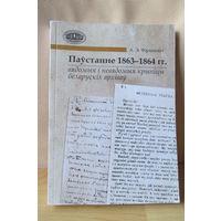 Паўстанне 1863-1864 г.г. Вядомыя і невядомыя крыніцы беларускіх архіваў