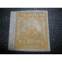РСФСР 1921 год  100 рублей папиросная бумага