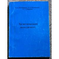 Козловский В.А., Козловская Э.А., Савруков Н.Т. Логистический менеджмент