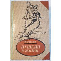 Пушкин в жизни, Викентий Вересаев