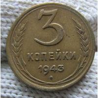 3 копейки 1943