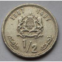 Марокко 1/2 дирхама, 1987 г.