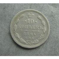 10 копеек 1894 года.